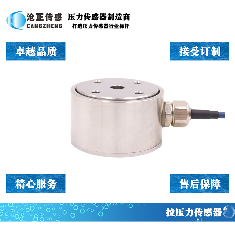 沧正拉压力传感器CAZF-LY41