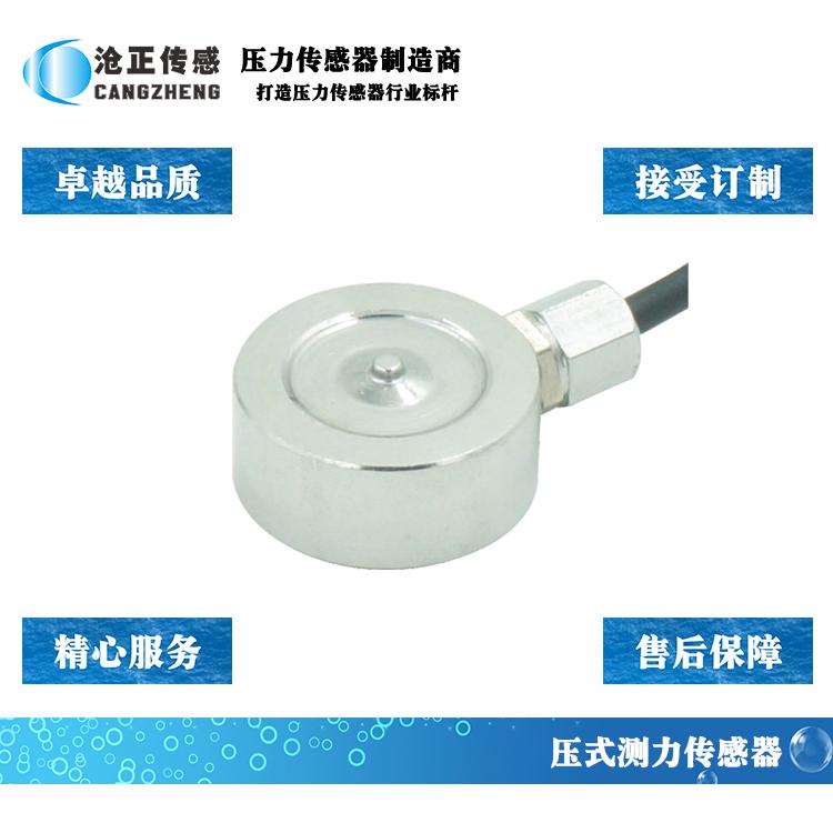 CAZF-Y15微型压力传感器