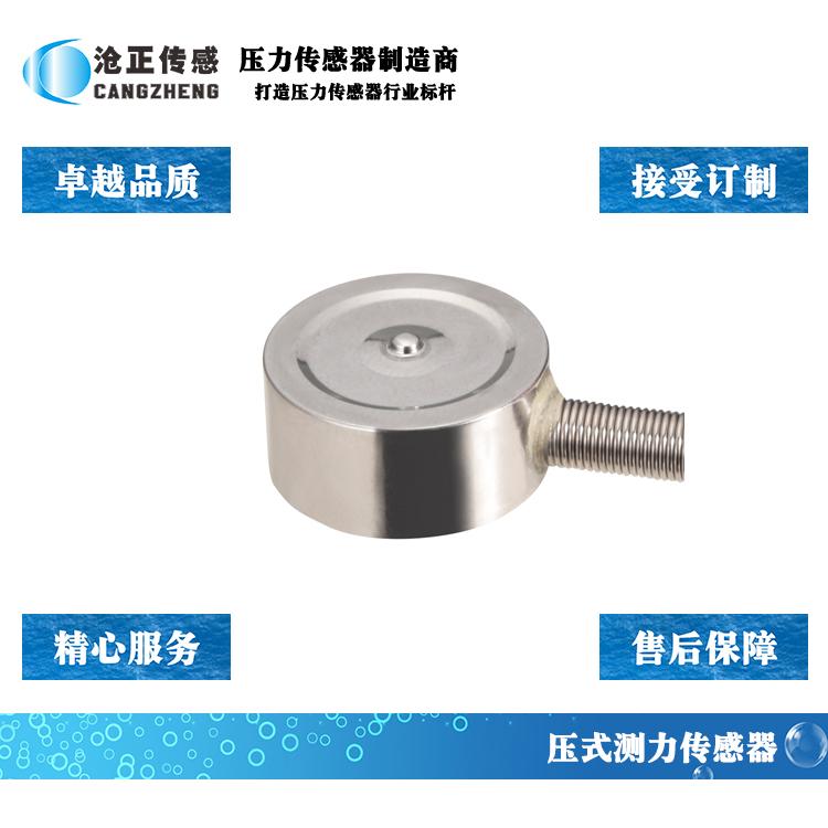CAZF-Y19微型压力传感器