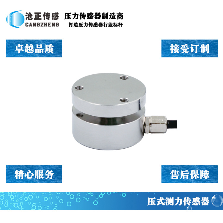 CAZF-Y25压力传感器