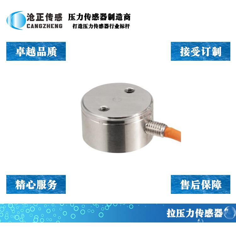 CAZF-LY15拉压力传感器