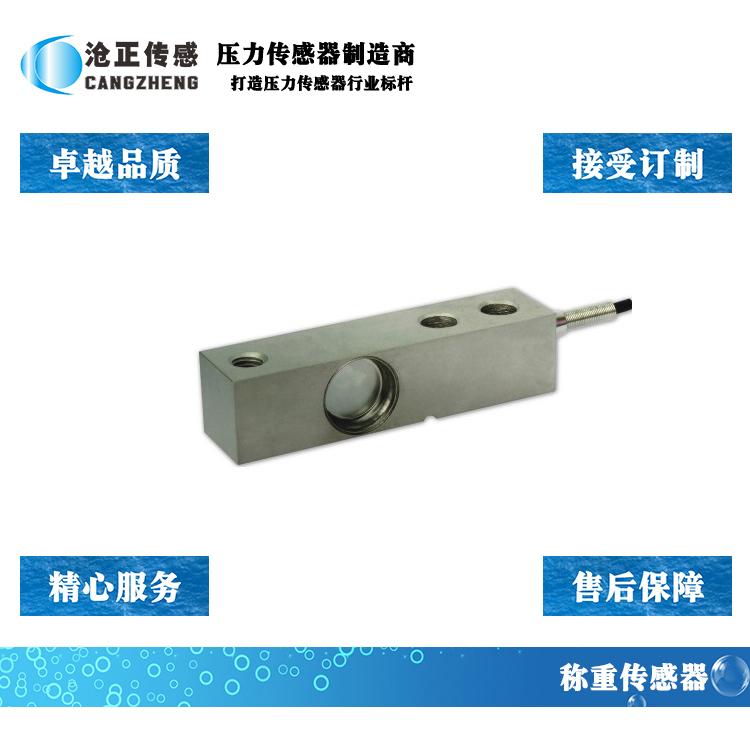 称重传感器基本原理