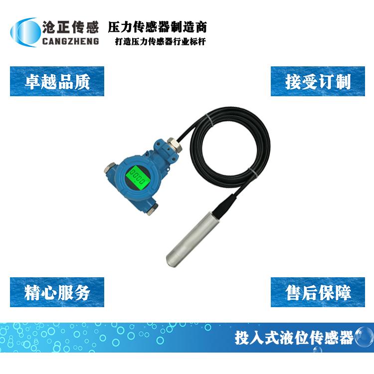 几种常见的液位传感器